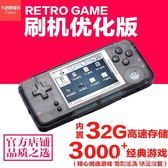 GAME司徒刷機版掌上高清游戲機街機GBA懷舊優化版掌機.YYJ 奇思妙想屋