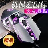 電競機械滑鼠 有線lol台式筆記本電腦宏編程加重游戲滑鼠cf 【萬聖節推薦】