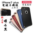 iPhone7/8 Plus 硬殼側邊全包覆 保護殼 超薄 防摔 電鍍手機殼 超值感 joyroom 現貨提供