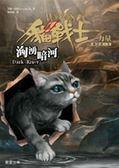 (二手書)貓戰士三部曲三力量之二:洶湧暗河