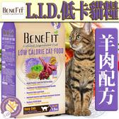 【培菓寵物48H出貨】BENEFIT斑尼菲》L.I.D.低卡貓糧羊肉配方-6kg(免運)