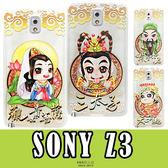 E68精品館 Q版神仙 SONY Z3 矽膠套 軟殼 彩繪 手機殼 保護套 保護殼 D6653