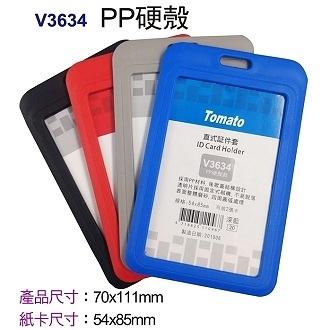 Tomato 直式 証件套 PP硬殼 12個/包 V3634 323634