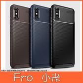 小米 8 Pro 螢幕指紋版 小米MAX3 素面甲殼系列 手機殼 全包邊 軟殼 保護殼
