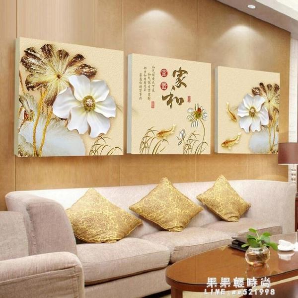 掛畫 北歐客廳裝飾畫現代簡約無框畫臥室壁畫沙發背景牆掛畫歐式三聯畫 果果輕時尚NMS