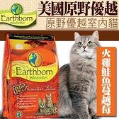 四個工作天出貨除了缺貨》美國Earthborn原野優越》農場低敏無縠貓糧6kg/13.22磅(限宅配)