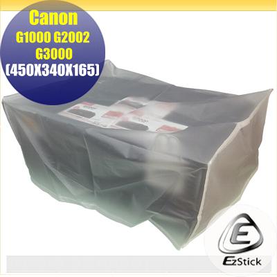 印表機防塵套 Canon G1000 G2002 G3000 通用型 P04 (450X340X160)
