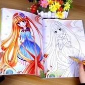 女孩公主涂色本3-6-8-10歲畫畫書繪畫冊兒童圖畫畫本小學生填色本