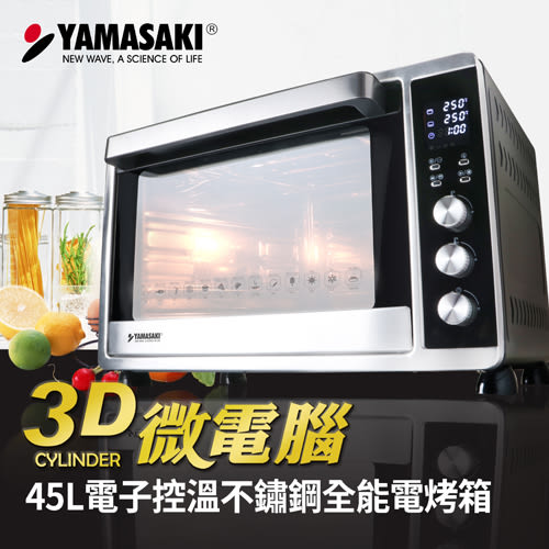 (結帳價14800)山崎微電腦45L電子控溫不鏽鋼全能電烤箱SK-4680M(全配)(可分期)