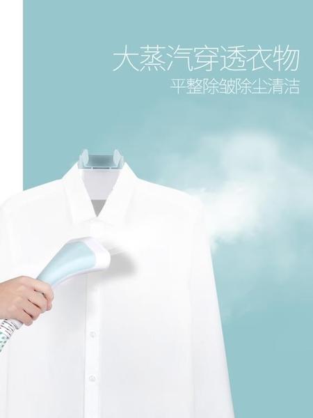 蒸汽掛燙機家用熨斗手持平燙掛式燙衣熨衣服神器小型熨燙機220V