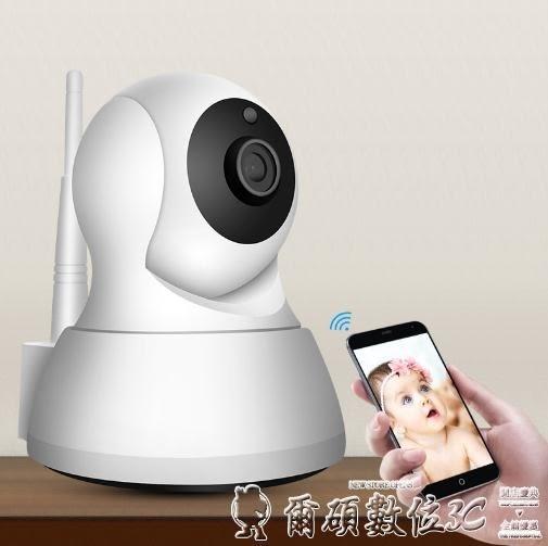 監視器無線攝像頭wifi智慧1080p網絡遠程手機高清夜視家用室內監控器 【低價爆款】LX