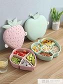 小麥水果盤家用客廳帶蓋干果盤可愛零食盒堅瓜果盤創意糖果盤現代  夏季新品
