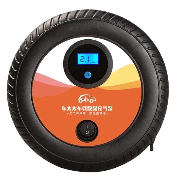 車載充氣泵小轎車便攜式電動打氣泵12V汽車用多功能型輪胎加氣筒 青木鋪子「快速出貨」