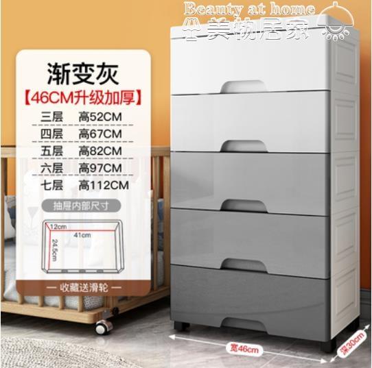 收納櫃 45寬純色抽屜式收納櫃子省空間收納櫃兒童衣服家用塑料櫃【下單規格為準】