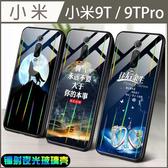 【雷射夜光】小米 9T 9TPro 極光系列 夜光玻璃殼 變色手機殼 防摔 防刮 彩繪殼 軟邊框 手機套 漂亮