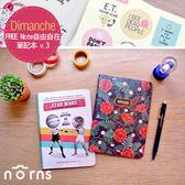 Norns Dimanche【Free note自由自在筆記本V.3】Norns 迪夢奇 年曆 手帳本 記事本 台灣文創