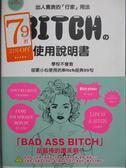 【書寶二手書T7/語言學習_NOH】BITCH的使用說明書_英語表現研究會