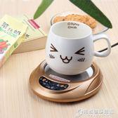 電熱杯墊恒溫器保溫底座暖杯器茶壺加熱底座恒溫寶暖奶器茶座 時尚芭莎