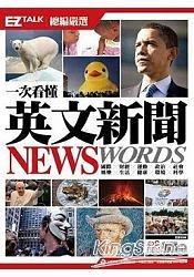 一次看懂英文新聞 News Words!:EZ TALK 總編嚴選特刊(1書2M