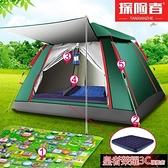 帳篷 探險者帳篷戶外3-4人全自動野營露營雙人2人加厚防雨野外防暴雨YTL