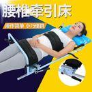 一件85折免運--腰椎牽引器拉伸器頸椎腰椎牽引床腰間盤突出牽引架家用WY免運