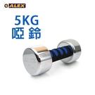 ALEX 新型電鍍啞鈴5kg(健身 重訓  免運≡排汗專家≡