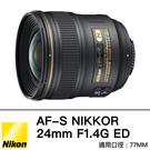 分期零利率 Nikon AF-S 24mm F1.4 G ED 人像神鏡 總代理國祥公司貨 德寶光學 大光圈定焦