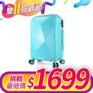 行李箱 旅行箱 24吋 PC硬殼輕量加大飛機輪 法國奧莉薇閣 純鑽系列 Diamond系列