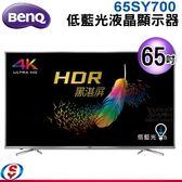 【信源電器】65吋【BenQ 4K HDR液晶顯示器 】65SY700 (不含安裝,配送到1樓)