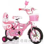兒童自行車2-3-4-5-6-7-9歲男女孩寶寶單車12/14/16寸小孩腳踏車 NMS漾美眉韓衣