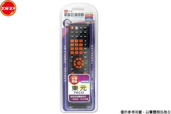 PX大通 MR1200 TECO東元全機型電視遙控器 刷卡OK/含稅
