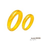 J'code真愛密碼金飾 生生不息黃金成對戒指