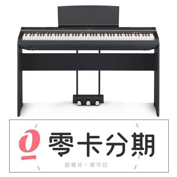 ☆唐尼樂器︵☆(無卡分期零利率) 山葉 YAMAHA P125 P-125 88鍵電鋼琴 數位鋼琴