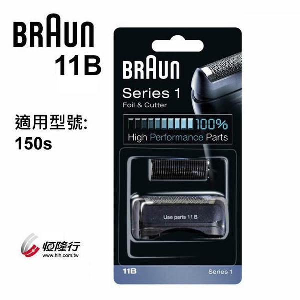 BRAUN 德國 百靈 刀頭刀網組(黑) 11B