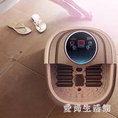 泡腳機 全自動按摩家用足療加熱泡腳桶足浴器 AW4346『愛尚生活館』