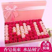 情人節禮物玫瑰花束創意友情小禮品送女友生日禮物女生香皂花禮盒【免運直出】
