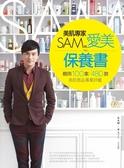 (二手書)美肌專家SAM的愛美保養書:親用100家、480款美肌商品的保養評鑑