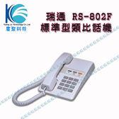 瑞通 RS-802F 末碼重撥型-一般商用辦公型電話機-廣聚科技