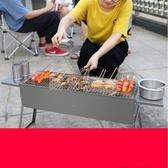 家用燒烤爐木炭燒烤架戶外全套烤肉爐野外碳烤爐燒烤用具烤串爐子 陽光好物
