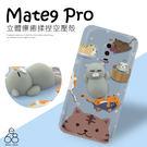 獨家! 空壓殼 療癒 可愛 按壓 華為 Mate9 Pro 5.5吋 手機殼 立體 貓咪 軟綿綿 防摔軟殼 揉捏
