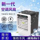水冷扇冷風扇家用冷風機USB迷你小風扇辦公室宿舍便攜式空調 【全館免運】