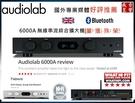 『盛昱音響』英國 Audiolab 6000A 綜合擴大機『附贈品』 現貨供應中