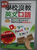 【書寶二手書T1/語言學習_NDS】學校沒教的英文口語-從硬邦邦的文法句子到老外.._陳超明_附光碟