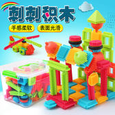 積木兒童顆粒塑料拼裝插鬃毛刺刺積木1-2男女孩寶寶3-6周歲玩具 【好康八八折】