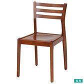 ◎南洋檜木餐椅 丹麥#18-02 NITORI宜得利家居