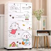 加厚卡通塑料抽屜式收納櫃嬰兒寶寶衣櫃兒童收納櫃子儲物櫃五斗櫃 開春特惠 YTL