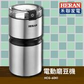 【廚房小幫手】HERAN 禾聯 電動磨豆機 HCG-60K1  研磨機/咖啡機/咖啡豆/原廠保固
