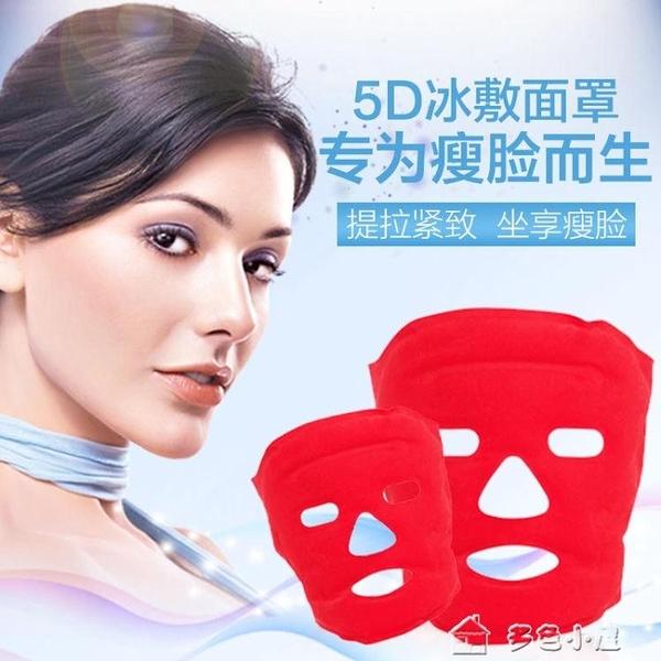 面罩冰敷面膜美容面部冷敷冰袋消水腫降溫spa面罩保濕護膚 多色小屋