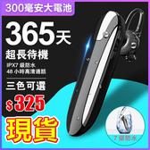 藍芽耳機 X8無線掛耳式運動防水超長待機男女單耳迷你耳塞式入耳式 四色可選【現貨 免運】