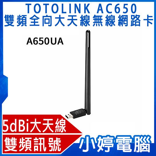 【3期零利率】全新 TOTOLINK AC650雙頻全向大天線無線網路卡 A650UA